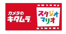 カメラのキタムラ/スタジオマリオ