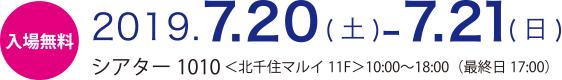 2019年7月20日(土)~21日(日) 北千住マルイ11F シアター1010