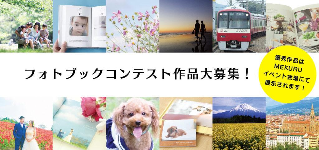 フォトブックコンテスト作品大募集!