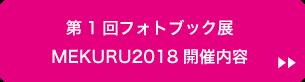 第1回フォトブック展 MEKURU2018開催内容