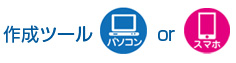 作成ツール/パソコンorスマホ