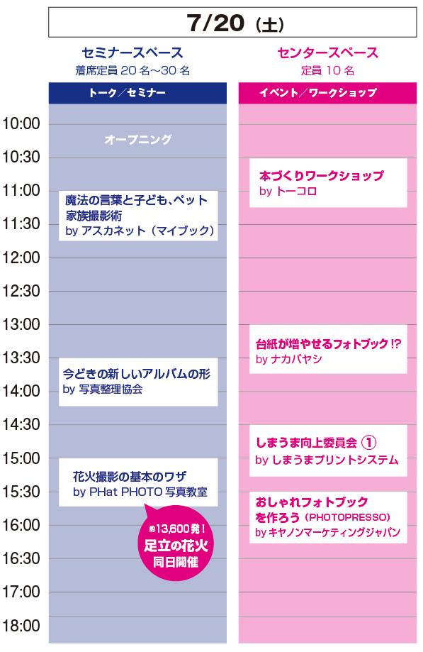 7月20日(土)イベントスケジュール