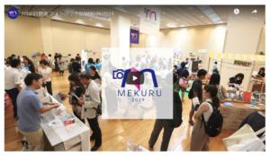 フォトブック展MEKURU開催ムービー